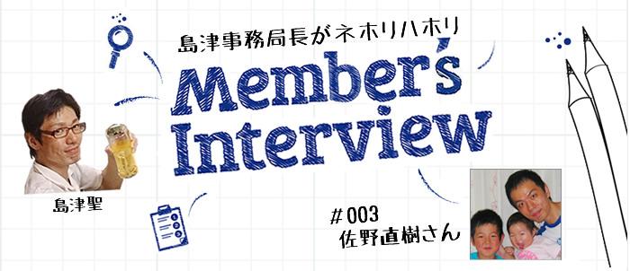[Member's Interview #002] 草野宗徳さん