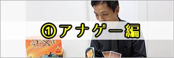 [Member's Interview #003] 佐野直樹さん [完全版] ①アナゲー編
