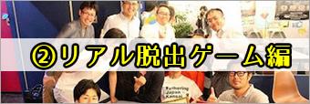[Member's Interview #003] 佐野直樹さん [完全版] ②リアル脱出ゲーム編