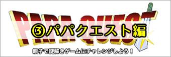 [Member's Interview #003] 佐野直樹さん [完全版] ③パパクエスト編