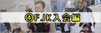 [Member's Interview #003] 佐野直樹さん [完全版] ④FJK入会編