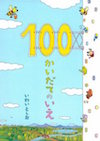 #02『100かいだてのいえ』