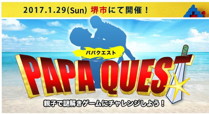 【募集中】1/29(日)「パパクエスト in堺市」開催!親子で謎解きゲームにチャレンジしよう