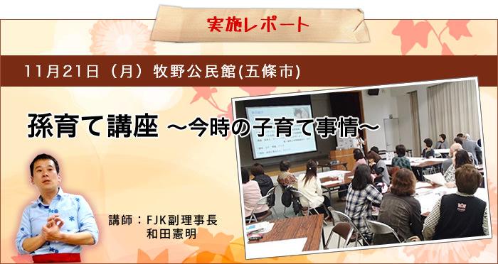 [レポート] 11/21(月)「孫育て講座 〜今時の子育て事情〜 in五條市」