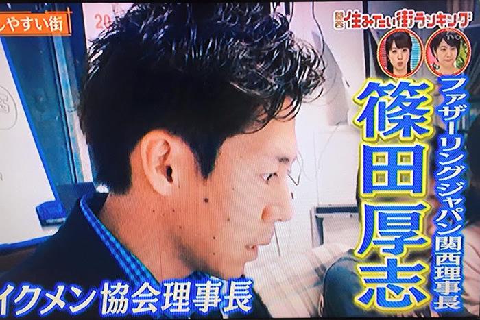 [メディア] テレビ大阪の特番『関西住みたい街ランキング2016』