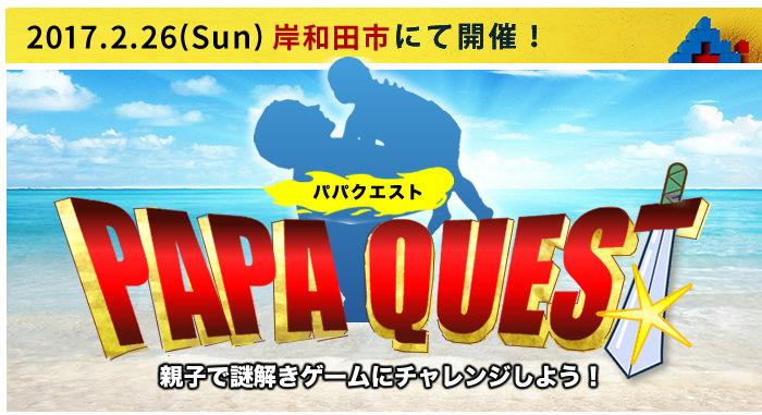 【募集中】2/26(日)「パパクエスト in岸和田市」開催!親子で謎解きゲームにチャレンジしよう