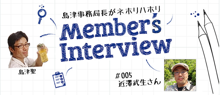 [Member's Interview #005] 近澤武生さん