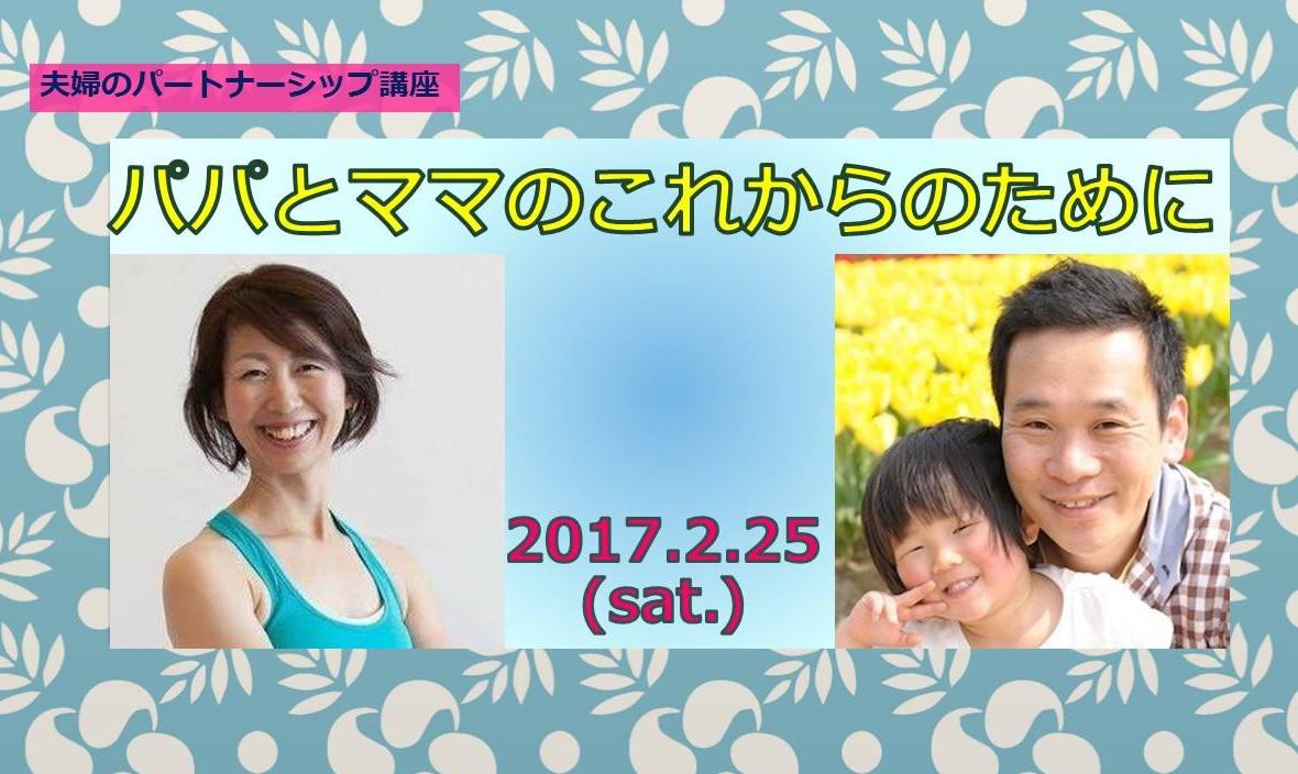 【募集中】2/25(土)夫婦のパートナーシップ講座「パパとママのこれからのために in大山崎町」