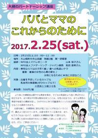 20170225_omote 2