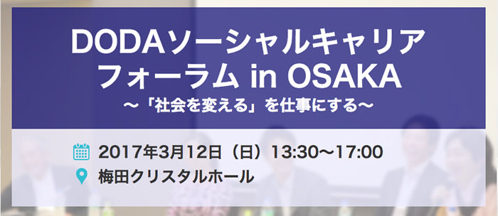【募集中】3/12(日)「DODAソーシャルキャリアフォーラム in OSAKA」に篠田理事長が登壇
