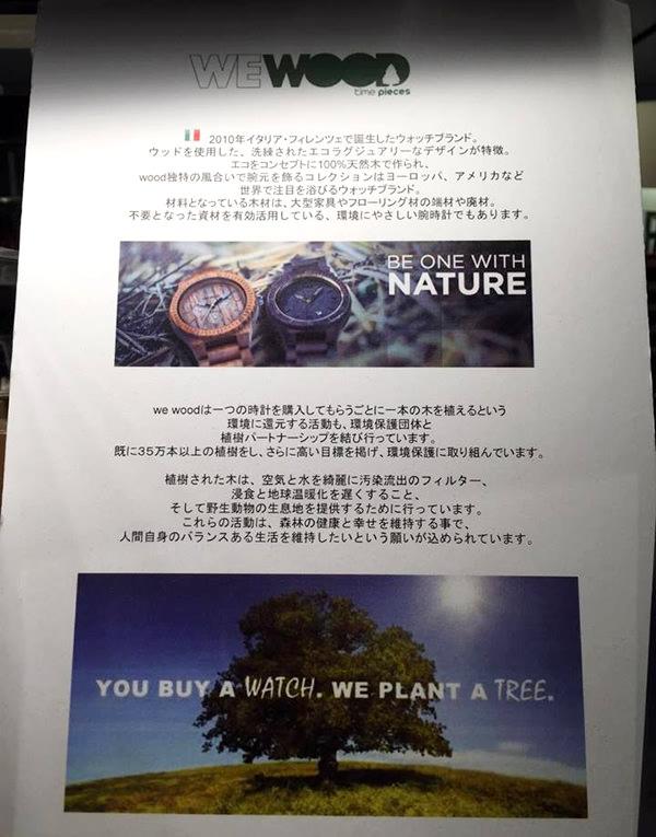 時計を買って木を植える