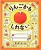 #2冊目『りんごかもしれない』