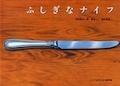 #1冊目『ふしぎなナイフ』