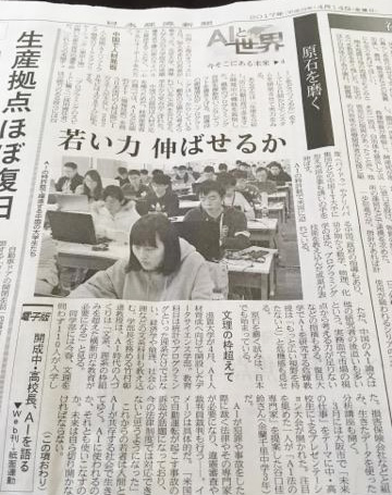 姪っ子、日経新聞に載る