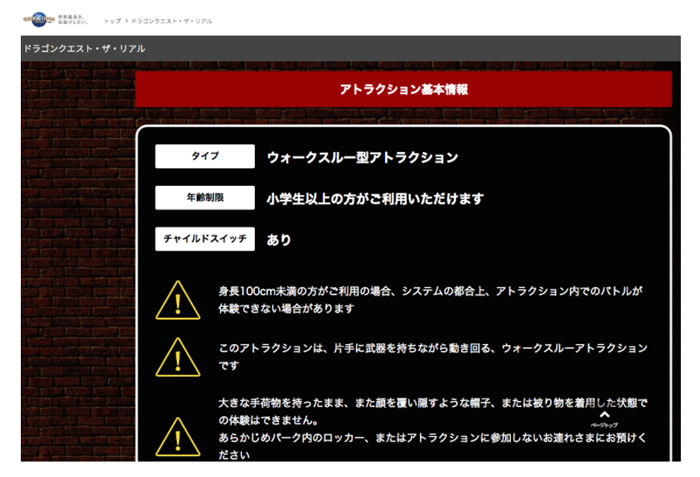 USJ「ドラゴンクエスト・ザ・リアル」が・・・(感想)