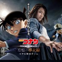 USJ「名探偵コナン・ザ・エスケープ」は最高のクールジャパン!