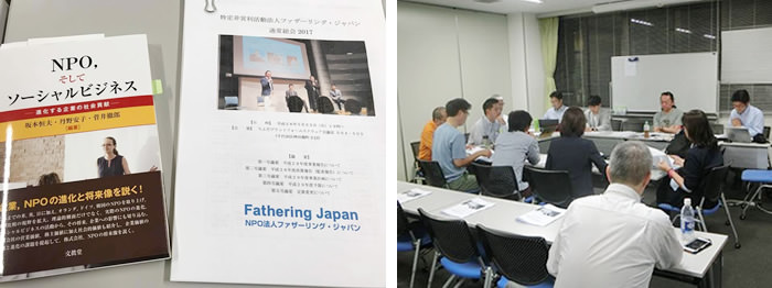 第11回ファザーリング・ジャパン通常総会