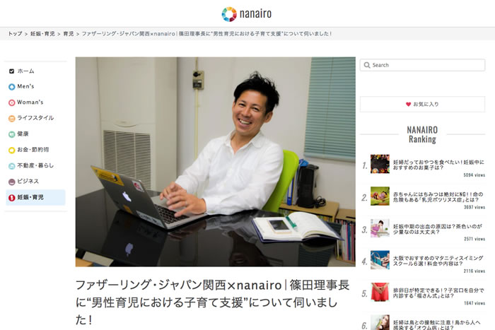 暮らしを彩る情報サイトnanairo【ナナイロ】に篠田代表のインタビューが掲載