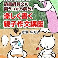 [お知らせ] FJKメンバー 近澤 麻美子著『読書感想文の憂うつから解放!楽しく書く親子作文講座』がリリース!