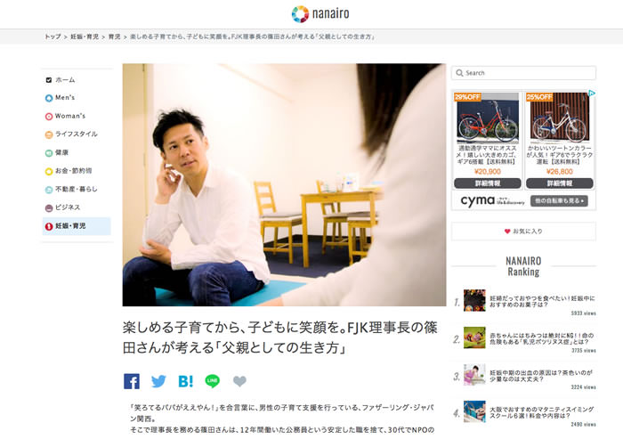 [メディア] 暮らしを彩る情報サイトnanairo【ナナイロ】に篠田代表のインタビューが掲載
