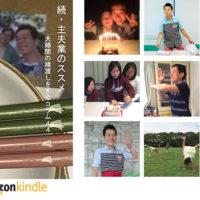 [お知らせ] FJK副理事長 和田のりあき著『続・主夫業のススメ: 夫婦間の橋渡しをするコラム44』が7/8リリース!