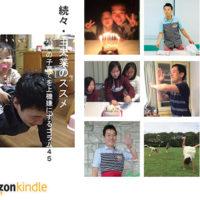 [お知らせ] FJK副理事長 和田のりあき著『続々・主夫業のススメ : パパの子育てを上機嫌にするコラム45』が7/13リリース!