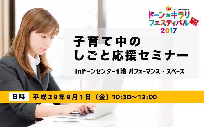 【告知】9/1(金) 子育て中のしごと応援セミナー inドーンdeきらりフェスティバル2017開催!