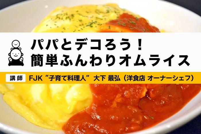 【募集中】9/2(土) パパとデコろう!簡単ふんわりオムライス inドーンdeきらりフェスティバル2017開催!