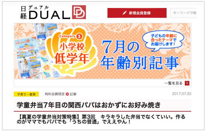 [メディア] 日経DUALに和田理事の記事が掲載(真夏の学童弁当対策特集)
