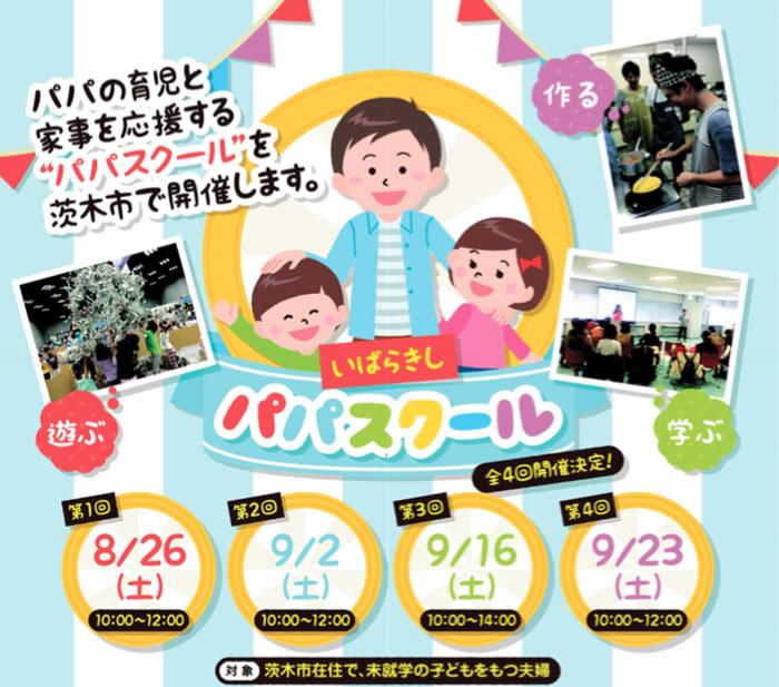 【8/1~申し込み開始】H29年8~9月茨木市にて「いばらきしパパスクール」を実施します!