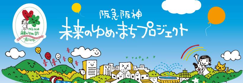 [レポート] 7/31(月)「阪急阪神ゆめ・まちフェスティバル2017」