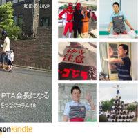 [お知らせ] FJK副理事長 和田のりあき著『オタク主夫、PTA会長になる: パパと世間をつなぐコラム48 主夫業のススメ』が8/12リリース!