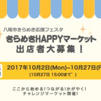 【募集中】八尾市きらめき応援ファスタ「きらめきHAPPYマーケット」出店者大募集!