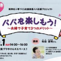 【募集中】10/1(日)講演会「パパを楽しもう! ~夫婦で子育て3つのメリット~ in川西市」