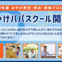 【募集中】H29年10~12月三宅町にて「みやけパパスクール」を実施します!