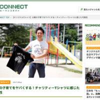 [メディア] WEBメディア「P1 Connect」に篠田代表のインタビューが掲載