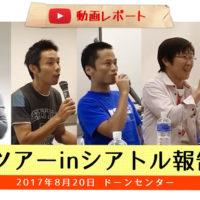 【動画レポート】8/20(日)「父子ツアーinシアトル報告会」