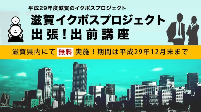 【募集中】滋賀イクボスプロジェクト 出張!出前講座編(〜H29年12月31日)