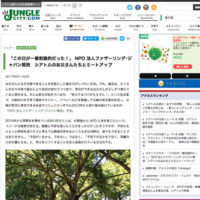 シアトル最大の日本語情報サイト「ジャングルシティ」に父子ツアーinシアトルが掲載されました