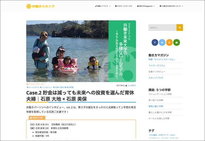 [メディア] 父子ツアー参加者の石原大地さん夫妻のインタビュー記事が「共働き未来大学」に掲載!