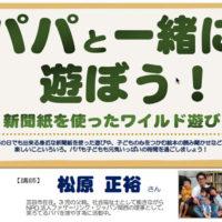 11/18(土)「パパと一緒に遊ぼう!新聞紙を使ったワイルド遊び in宝塚市」
