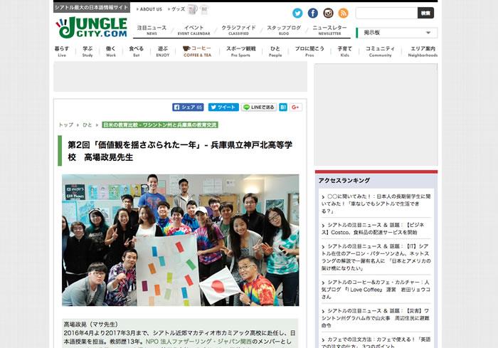 [メディア] シアトル最大の日本語情報サイト『Junglecity.com』にFJK会員の高場政晃さんの記事が掲載