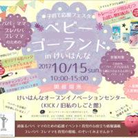 【募集中】10/15(日)「子育て応援フェスタ‐ベビーゴーランド in けいはんな‐」