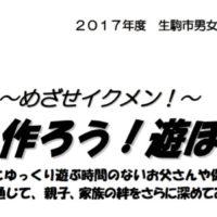 【募集中】10/28(土) ダンボール遊び「パパと作ろう!遊ぼう!! パパと作ろう!遊ぼう!!」in生駒市