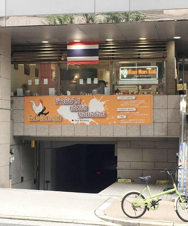 カオマンガイのお店