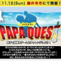 【参加者募集中】11/12(日)「パパクエスト in藤井寺市」開催!親子で謎解きゲームにチャレンジしよう