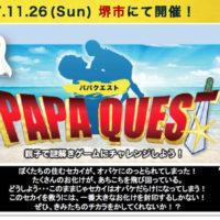 【参加者募集中】11/26(日)「パパクエスト in堺市」開催!親子で謎解きゲームにチャレンジしよう