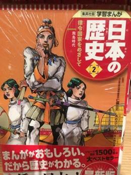 日本の歴史がヤバいことになってる!?