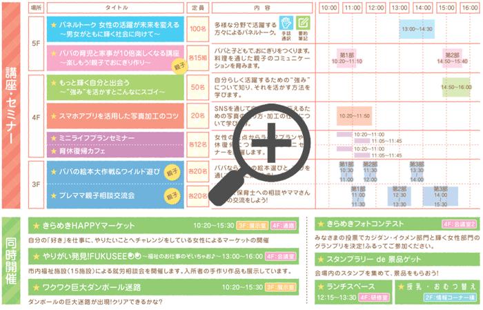【募集中】H30年2月3日(土)「八尾市きらめき応援フェスタ」開催!
