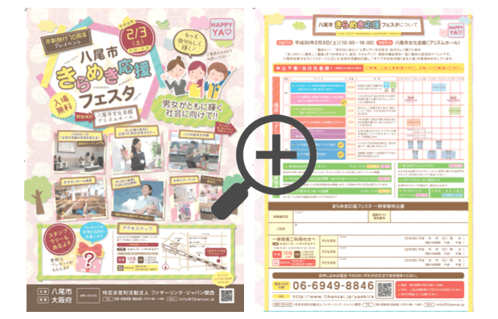 【募集中】2/3(土)「八尾市きらめき応援フェスタ」開催!